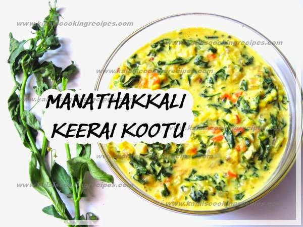Coconut Milk Manathakkali Keerai | Black Night-shade Greens Kootu