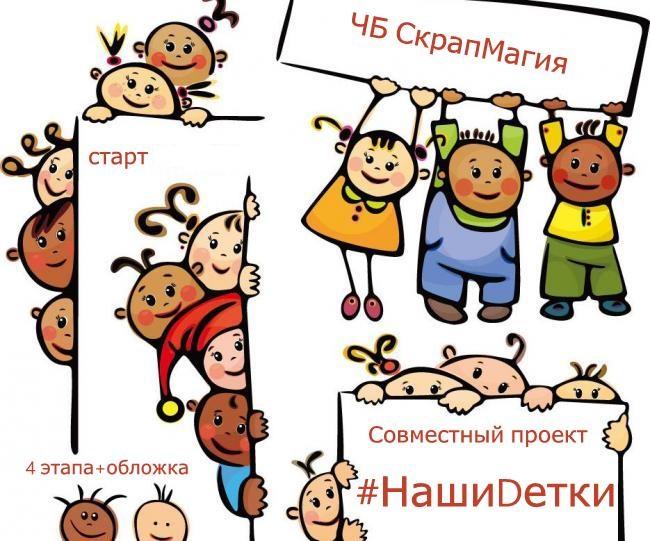 """Совместный проект """"#НашиDетки"""""""