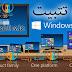 الدرس 40: شرح كيفية  تثبيت نظام التشغيل الجديد ويندوز 10