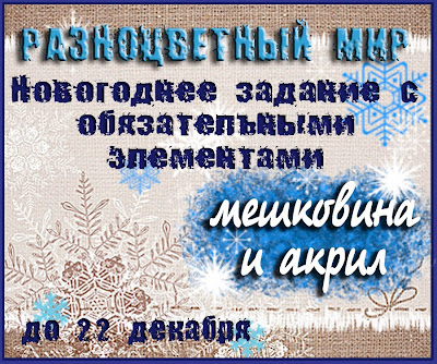 http://raznocvetnymir.blogspot.ru/2013/12/blog-post.html