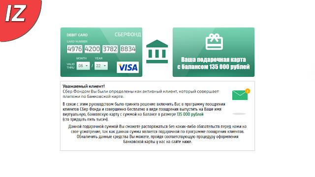 Уведомление от сайта СберФонд - дочернее банковское учреждение