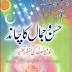 Hussan-o-Jammal Ka Chand Tafsir Surat ul Yousaf