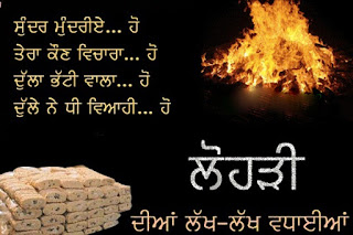Lohri-2016-Messages-Sms-Wishes-in-Hindi-Punjabi-and-English