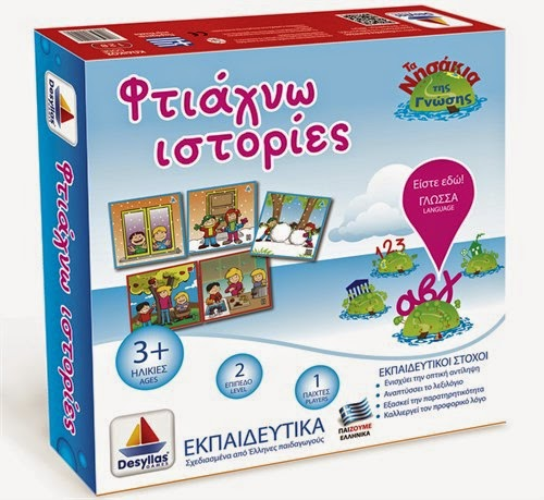 http://go.linkwi.se/z/10826-0/CD2117/?lnkurl=http%3A%2F%2Fwww.greekbooks.gr%2Fgames%2Fpaidika-pehnidia%2Fekpedeftika%2Fta-nisakia-tis-gnosis-ftiahno-istories.product