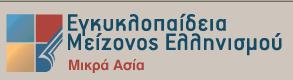 ΕΓΚΥΚΛΟΠΑΙΔΕΙΑ ΜΕΙΖΟΝΟΣ ΕΛΛΗΝΙΣΜΟΥ  Μ. ΑΣΙΑ