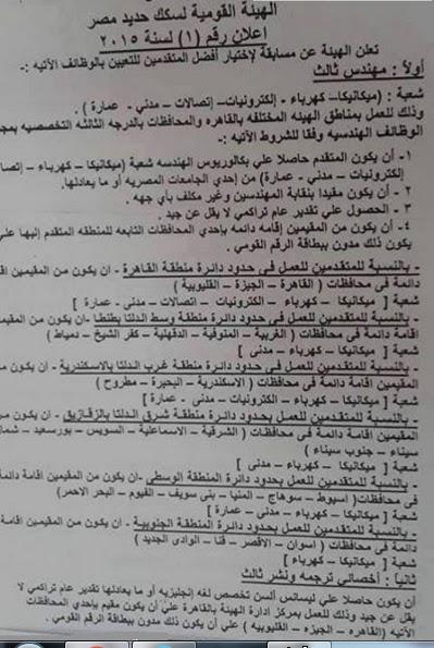 اعلان وظائف الهيئة القومية لسكك حديد مصر - اعلان رقم 1 لسنة 2015 - اعلان رقم 2 لسنة 2015 857654