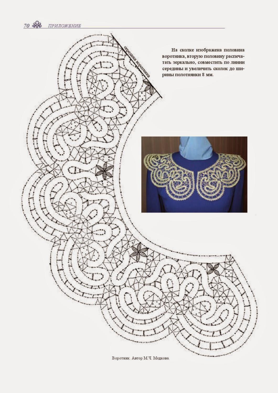 Воротник вологодское кружево сколок