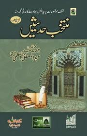 Muntakhib Ahadees Islamic Book