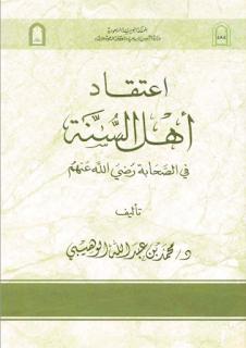 إعتقاد أهل السنة في الصحابة رضي الله عنهم - محمد بن عبد الله الوهيبي