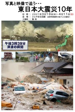 写真と映像で追う・・・東日本大震災10年