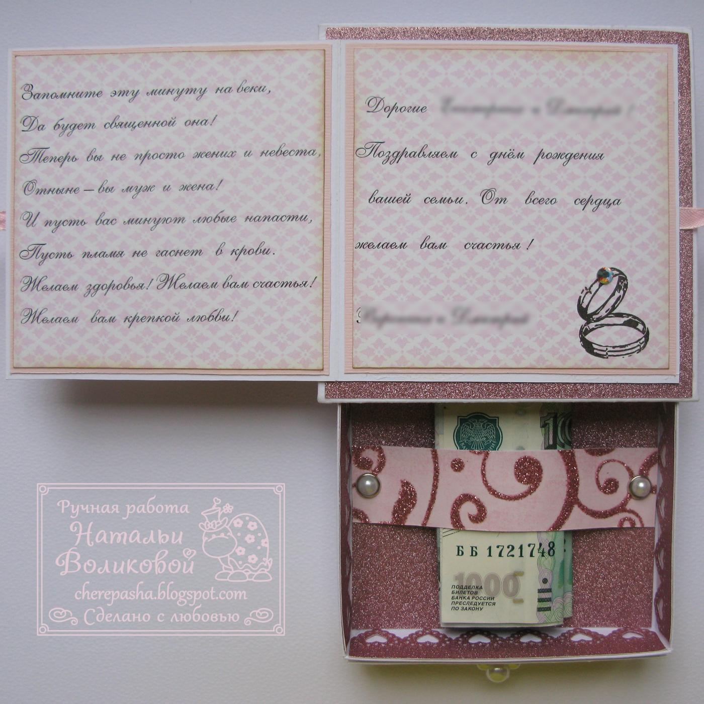 Альбом для денег на свадьбу с пожеланиями