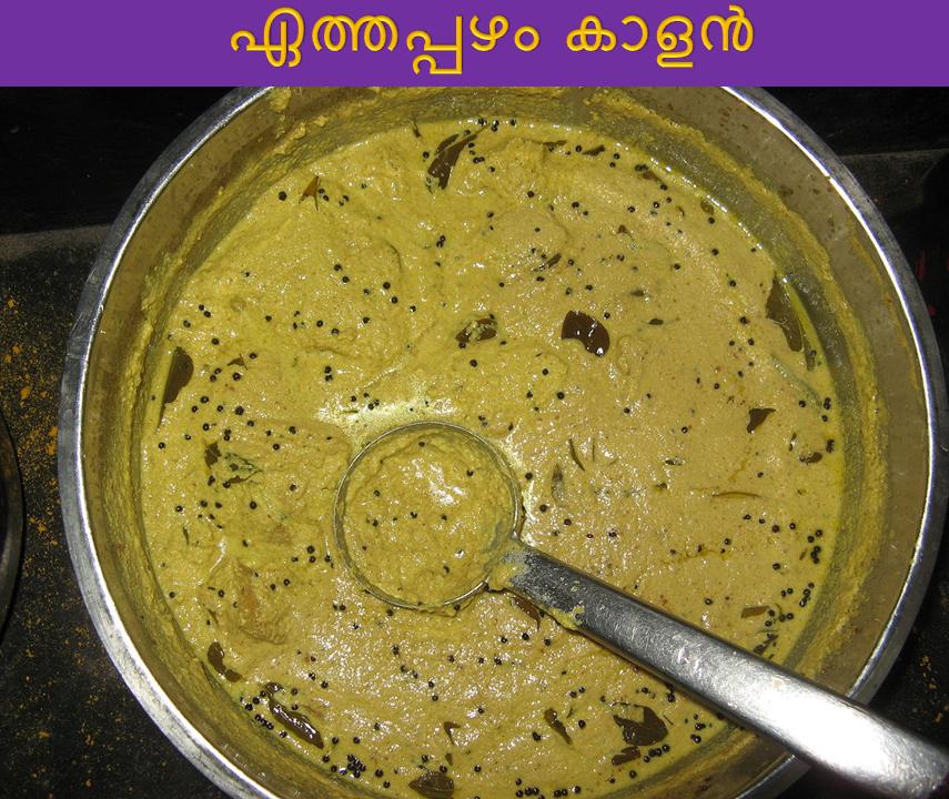 ഏത്തപ്പഴം കാളന് - Ammachiyude Adukkala