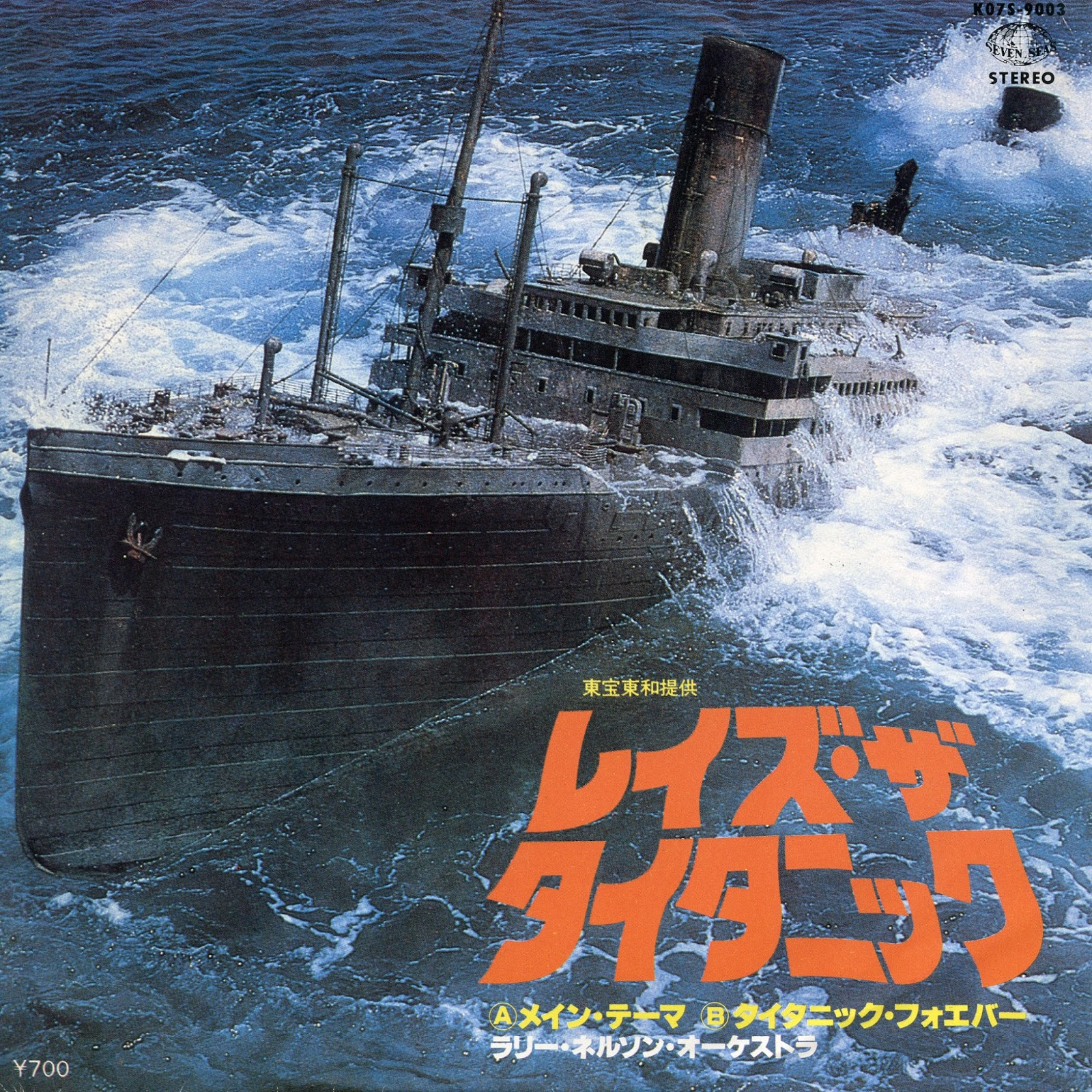 Clive Cussler Book Collecting: Raise the Titanic - Movie Raising The Titanic