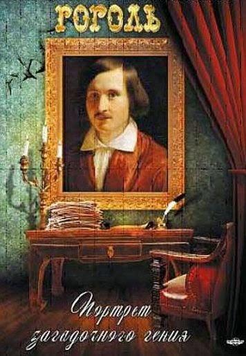 БиблиоДворик Мистика в жизни и творчестве Н В Гоголя Мистика в жизни и творчестве Н В Гоголя