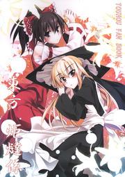 Touhou - Touhou Kotatasu Gakari Manga
