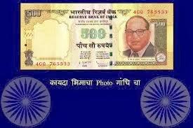 kayda bhimacha