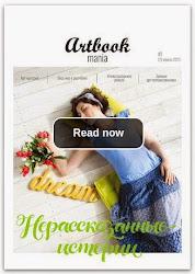 Журнал Артбук-Мания
