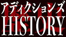 アディクションズの歴史