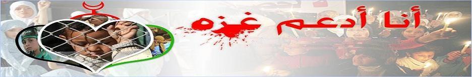 مدونة غزه تحت الحصار