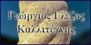 ΓΙΩΡΓΟΣ ΓΛΕΖΟΣ