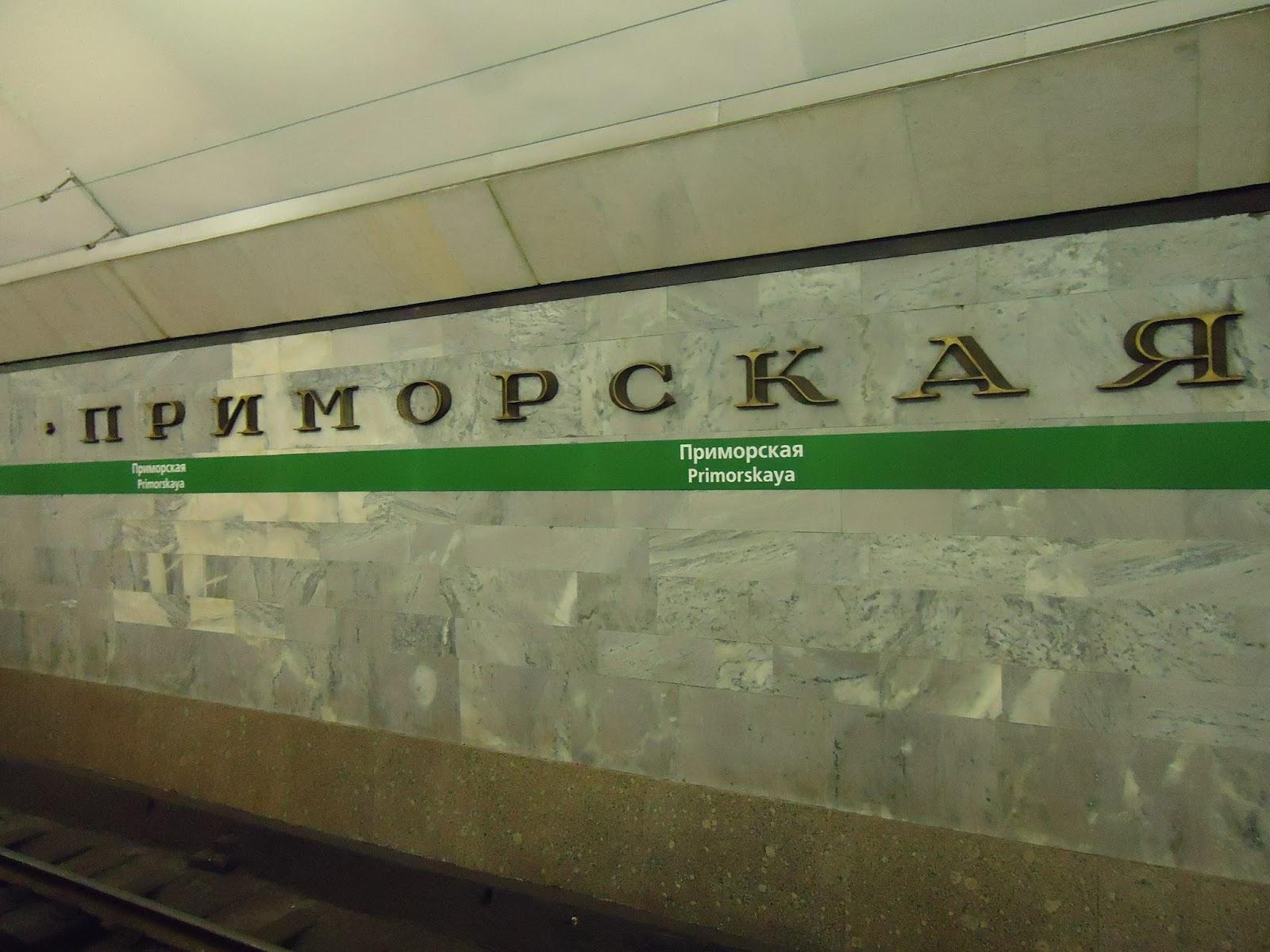 """Станция метро """"Приморская"""". Источник: http://blogspot.com"""