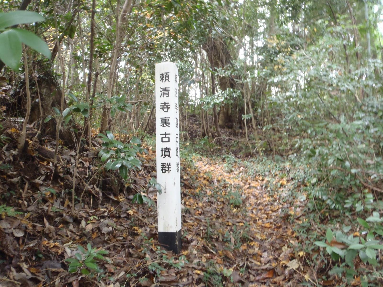 西国の山城: 頼清寺(島根県松江...