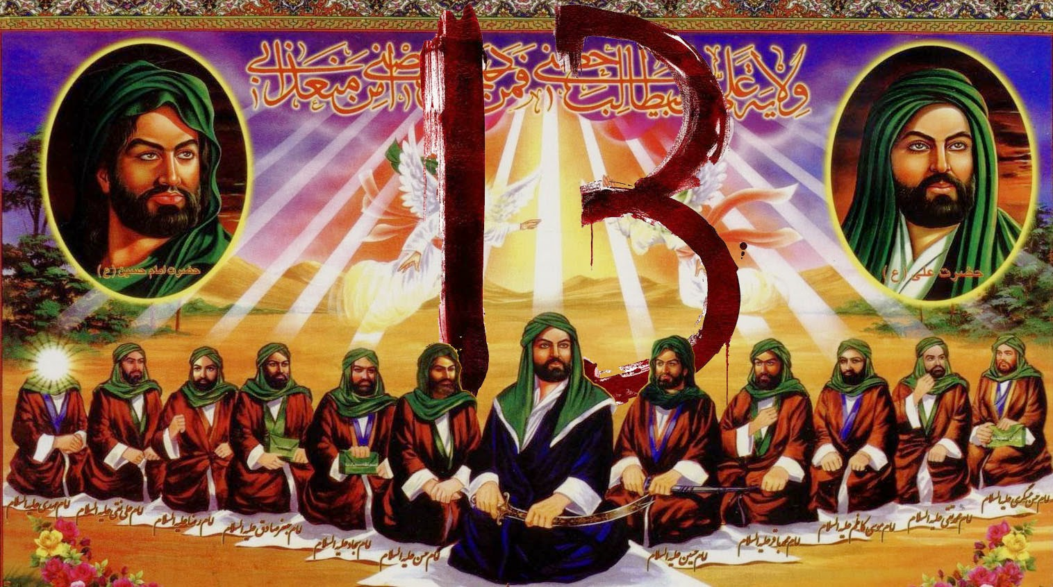 Asal Usul Nama Syiah Imamiyyah 13