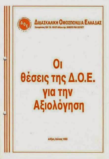 http://www.xsap.gr/pub/doe_aksiologisi.pdf