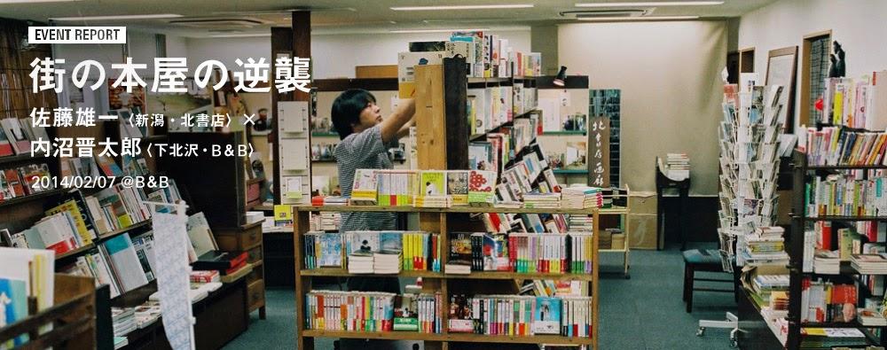 街の本屋の逆襲