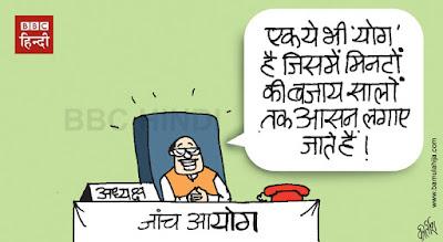 international yoga day, cartoons on politics, indian political cartoon