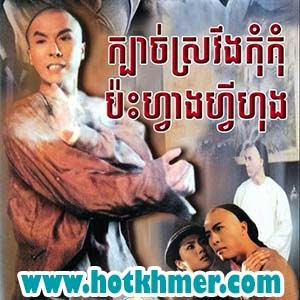 Kbach SroVeng KomKom [1 End] Chinese Khmer Movie