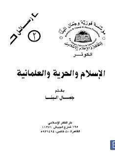 حمل كتاب الإسلام والحرية والعلمانية - جمال البنا