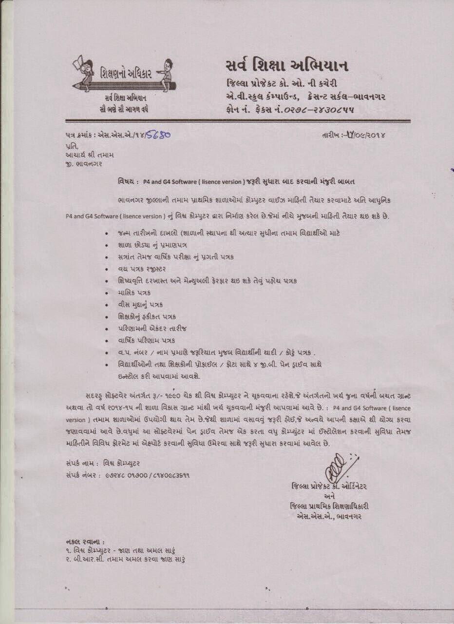 P4 AND G4 SOFTAWE JARURI SUDHARA KARVA BHAVNAGAR DIST
