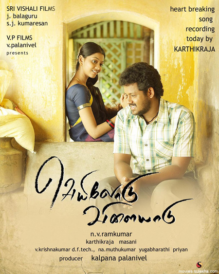 Veyilodu Vilayadu (2012) Tamil Movie Songs Free Download