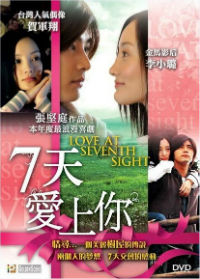 Love At Seventh Sight - 七天爱上你