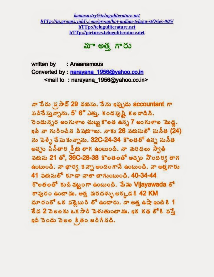 Telugu stories booth free download