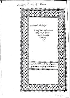 حاشية فتح الجليل  على شرح بن عقيل على متن الالفيه لابن مالك في علم العربيه
