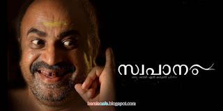 Swapaanam Malayalam Movie Stills