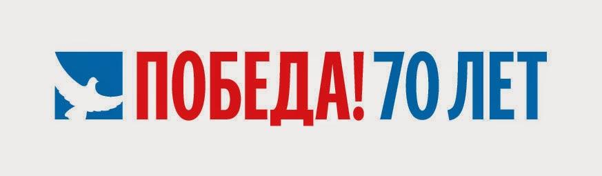 70-летие Победы в ВОВ