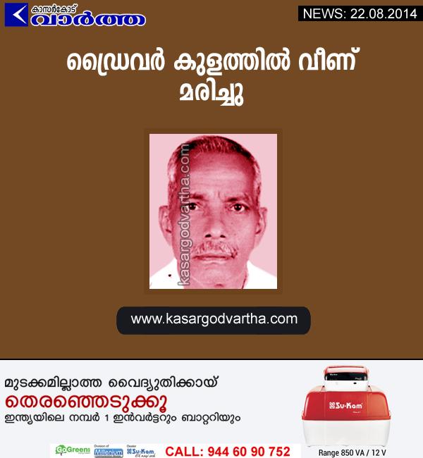 Driver, Kasaragod, Obituary, Kunhabu Mani, Pond, Bovikkanam