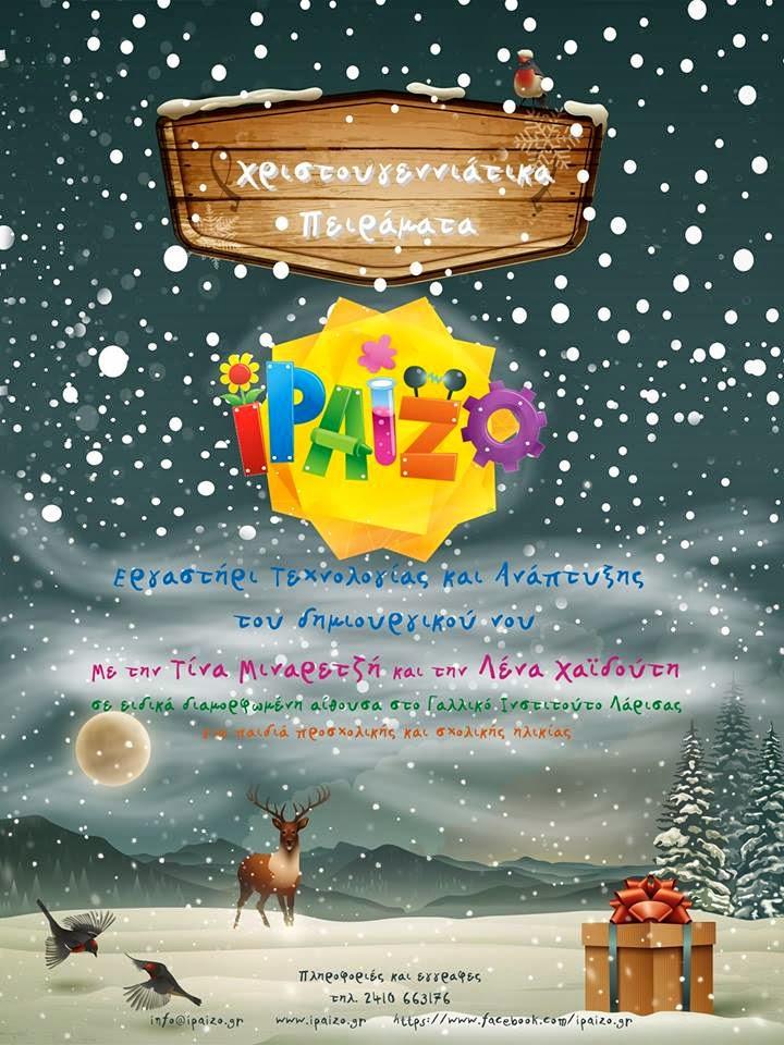 Μυρίζουνε χριστούγεννα στο i paizo!!!