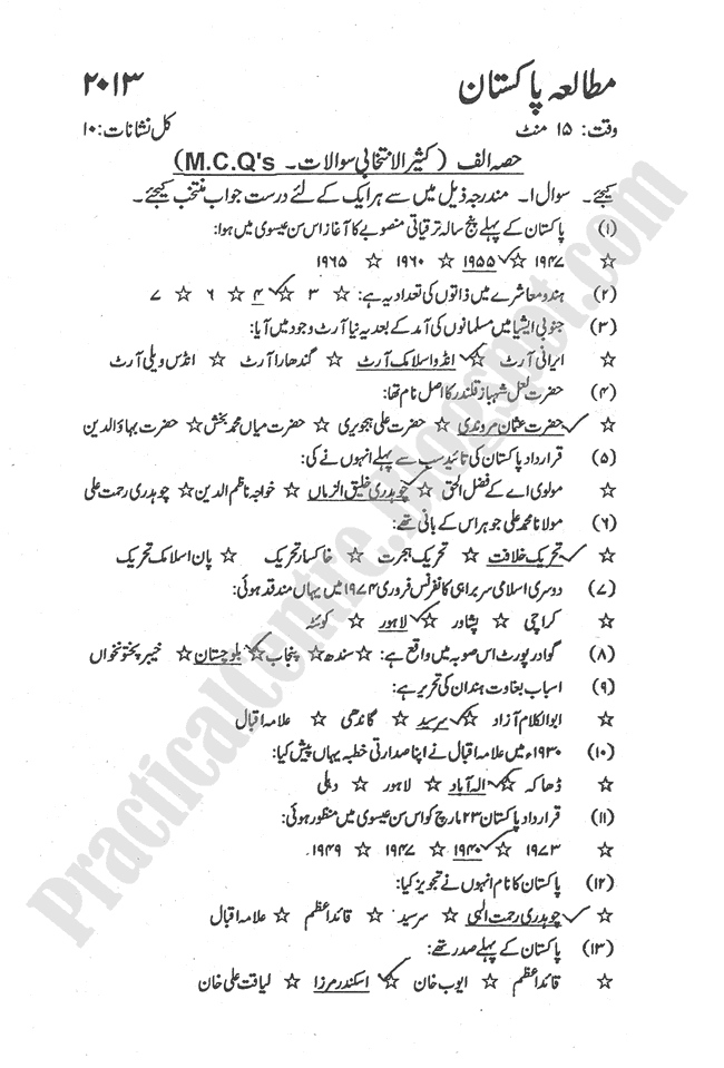 Pakistan-Studies-urdu-2013-five-year-paper-class-XII