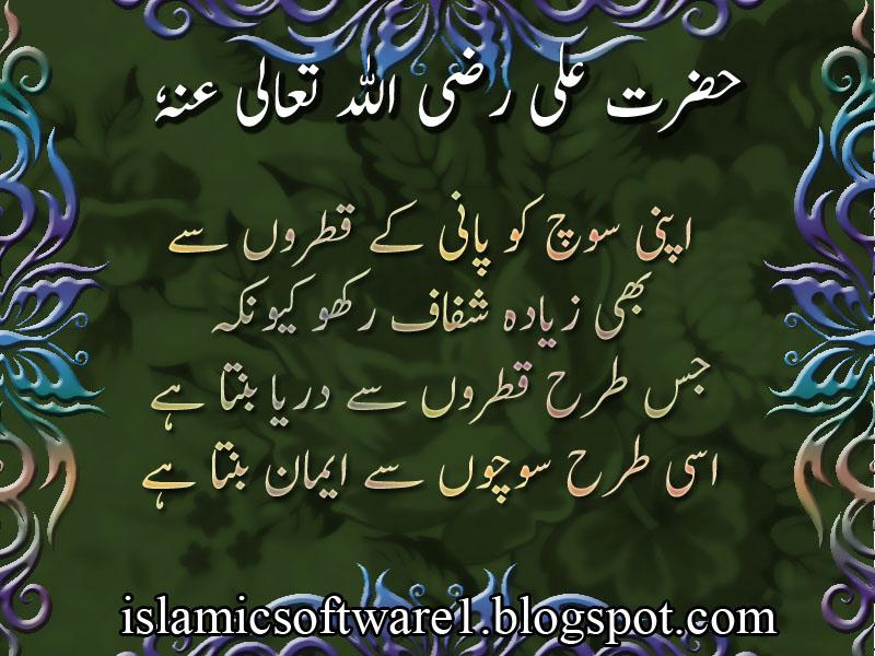 Aqwal e zareen aqwal e zareen hazrat ali aqwal e hazrat ali in urdu