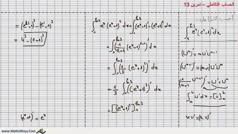 سلسلة حساب التكامل - س13- Calcul d'intégrale