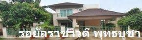 บ้านเดี่ยว รอยัลราชาวดี พุทธบูชา 74 ตรว.