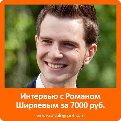 Интервью с Романом Ширяевым за 7000 руб.