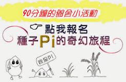 預約種子Pi的奇幻旅程