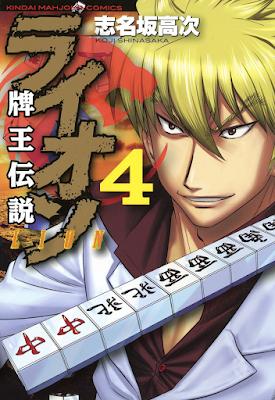 牌王伝説ライオン 第01-04巻 [Haou Densetsu Lion vol 01-04] rar free download updated daily