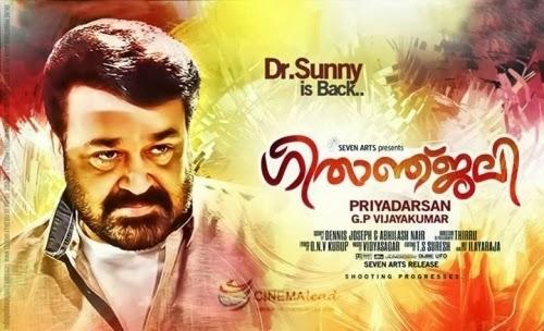 Geethanjali 2013 malayalam movie info