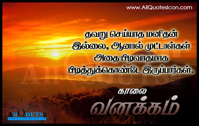 Good-Morning-Tamil-quotes-images-pictures-wallpapers-photos